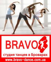фитнес бровары,  fitness бровары, школа танцев бровары