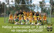 набор мальчиков на футбол от 3 до 6 лет
