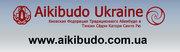 Обучение Айкибудо в Киеве