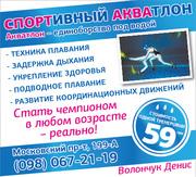Спортивный акватлон уже в Харькове!