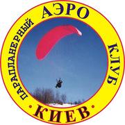 Киевский парапланерный клуб АЭРО приглашает всех желающих полетать.