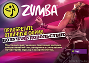 Zumba Fitness в студии Фрейя
