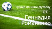 Тренер и владелец спортивных клубов Романенко Геннадий открывает футбо