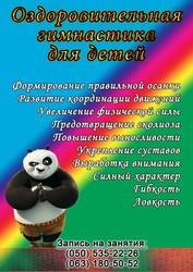 Восточная оздоровительная гимнастика (занятия) для детей Киев Оболонь