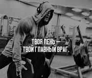 Спортивный ЗАЛ:
