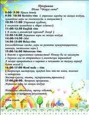 Дневной летний лагерь Киев,  левый берег,  Комфортаун,  Позняки