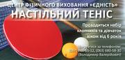 Настольный теннис Оболонь